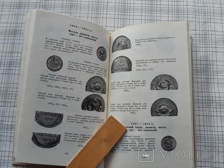 Монеты СССР. Щелоков А.А. 1989 год (1), фото №11