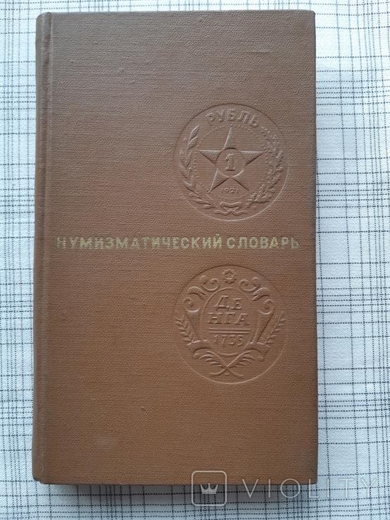 Нумизматический словарь. В.В.Зварич 1975 г. Львов (2), фото №2