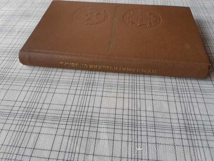 Нумизматический словарь. В.В.Зварич 1975 г. Львов (2), фото №3