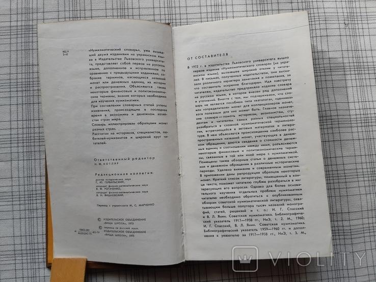 Нумизматический словарь. В.В.Зварич 1975 г. Львов (2), фото №5