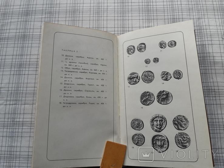 Нумизматический словарь. В.В.Зварич 1975 г. Львов (2), фото №6