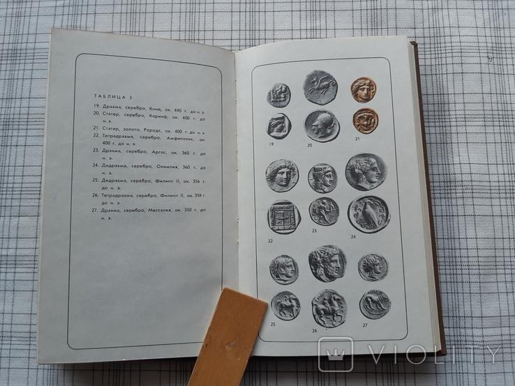 Нумизматический словарь. В.В.Зварич 1975 г. Львов (2), фото №7