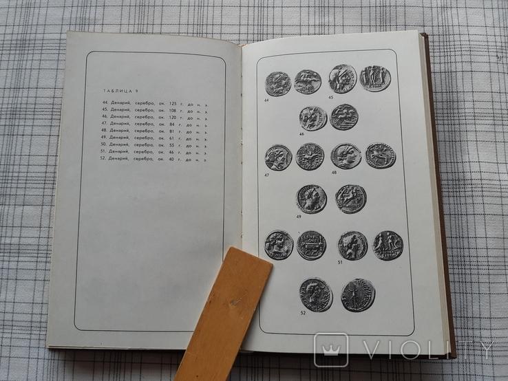 Нумизматический словарь. В.В.Зварич 1975 г. Львов (2), фото №8