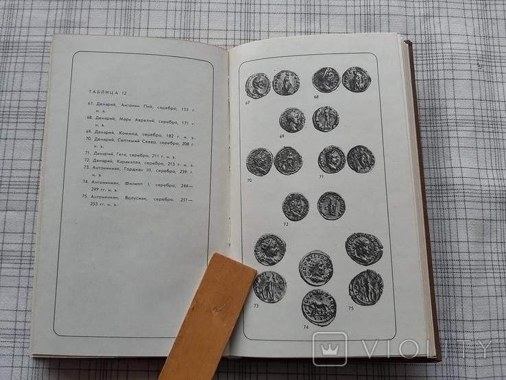 Нумизматический словарь. В.В.Зварич 1975 г. Львов (2), фото №9