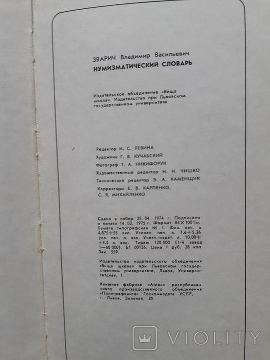 Нумизматический словарь. В.В.Зварич 1975 г. Львов (2), фото №12