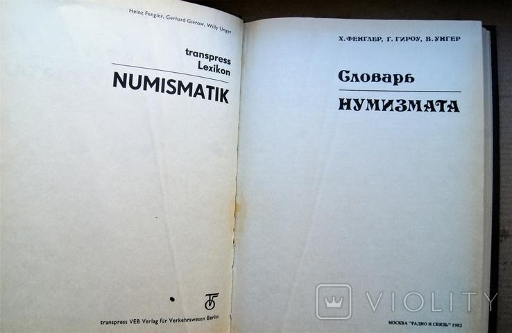 """Словарь нумизмата"", 1982 г. Москва ""Радио и связь"", фото №3"