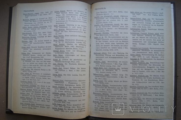 """Словарь нумизмата"", 1982 г. Москва ""Радио и связь"", фото №11"
