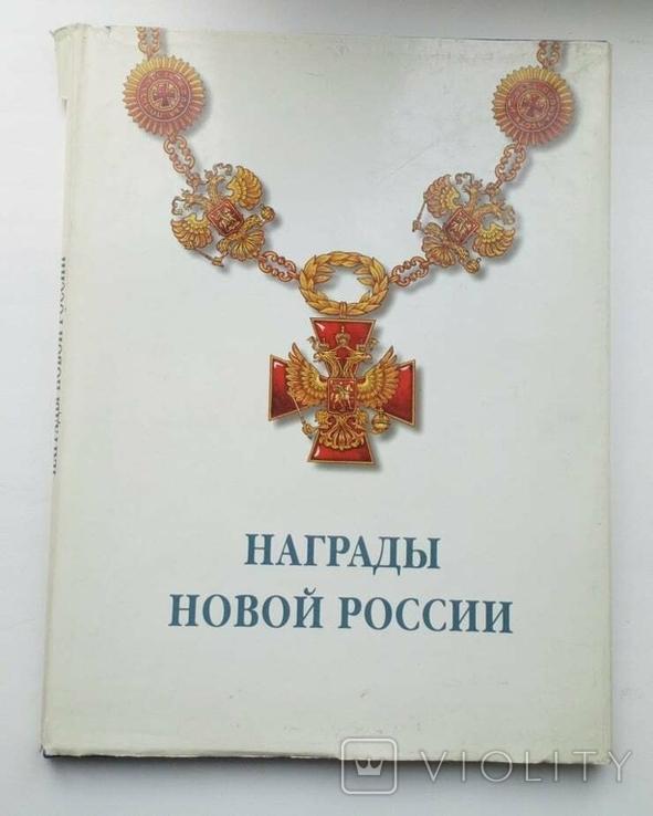 Альбом иллюстрированный Награды новой России 1997 г., фото №2