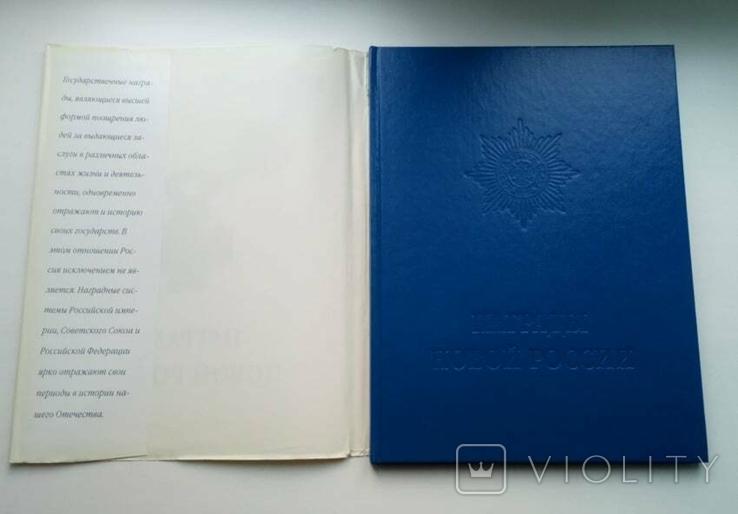 Альбом иллюстрированный Награды новой России 1997 г., фото №3