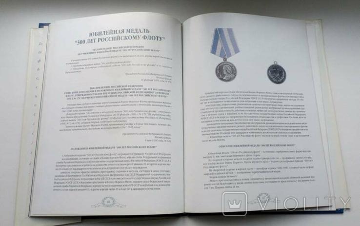 Альбом иллюстрированный Награды новой России 1997 г., фото №4