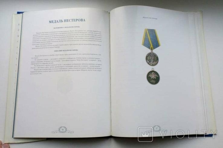Альбом иллюстрированный Награды новой России 1997 г., фото №7