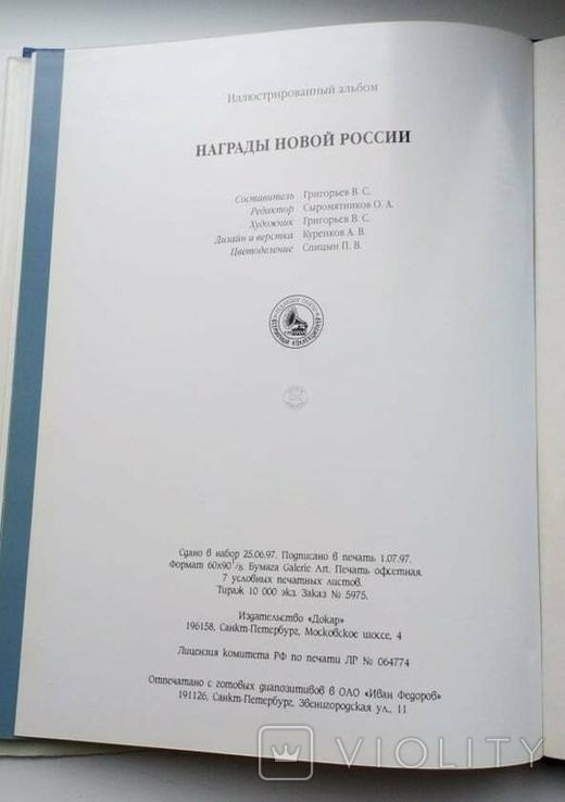 Альбом иллюстрированный Награды новой России 1997 г., фото №8