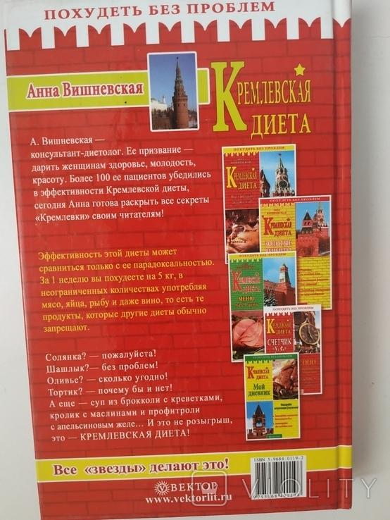 Кремлевская диета, фото №4