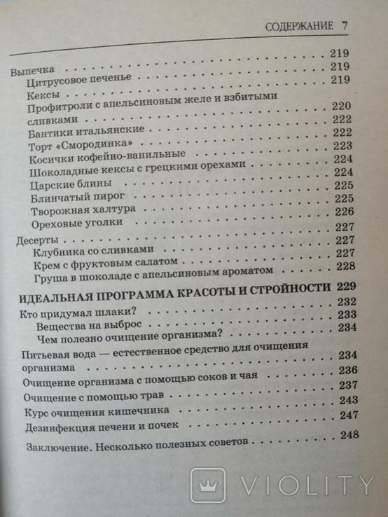 Кремлевская диета, фото №5
