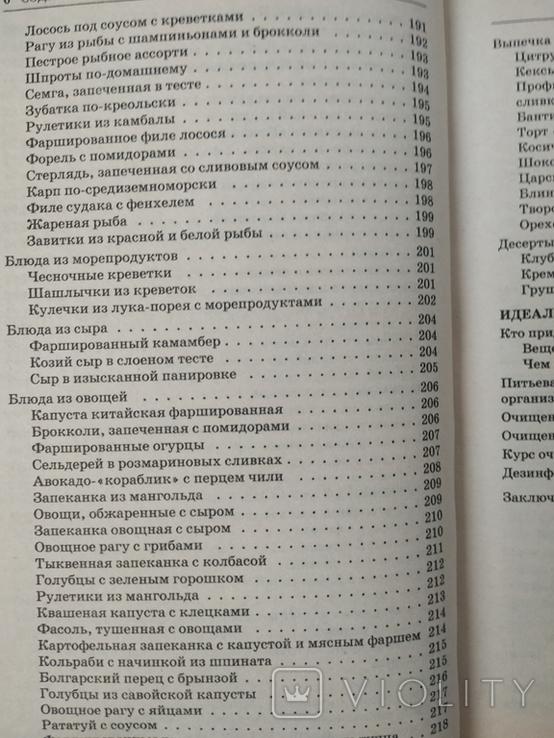 Кремлевская диета, фото №6