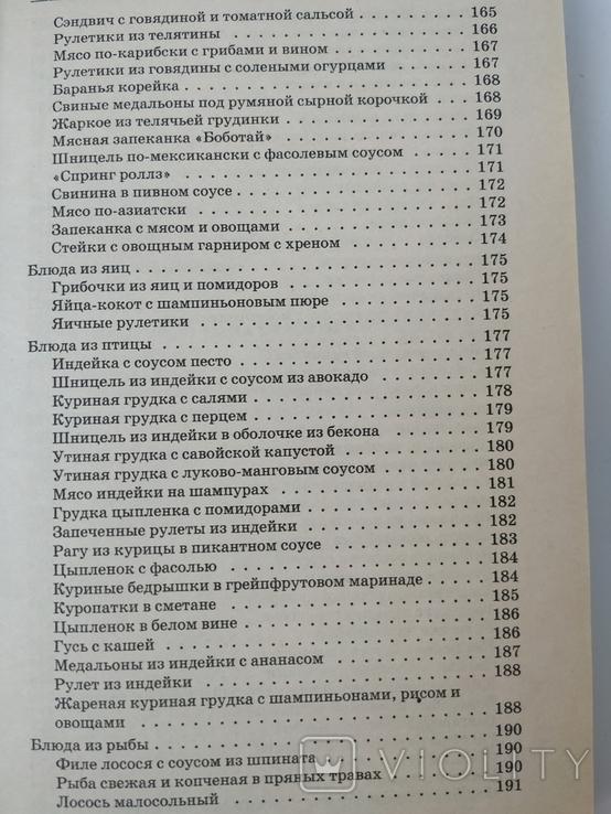 Кремлевская диета, фото №7