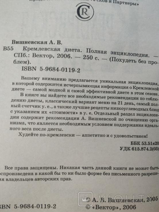 Кремлевская диета, фото №10