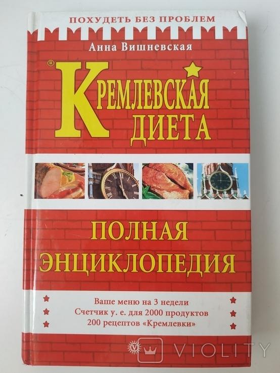 Кремлевская диета, фото №2