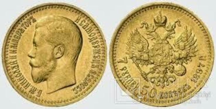 7 рублей 50 копеек 1897 монеты Николай 2 копия