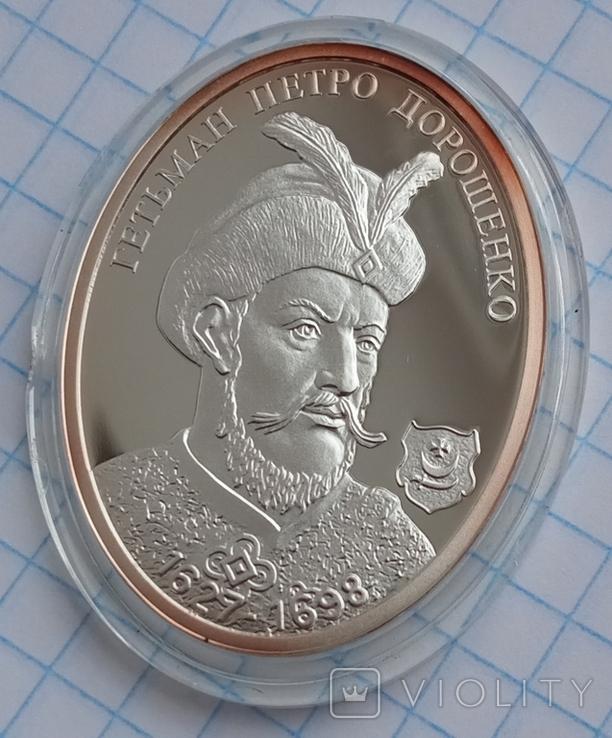 Серебряная монета Гетман Петро Дорошенко, серебро 999., фото №6