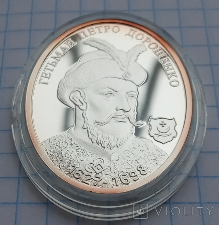 Серебряная монета Гетман Петро Дорошенко, серебро 999., фото №7
