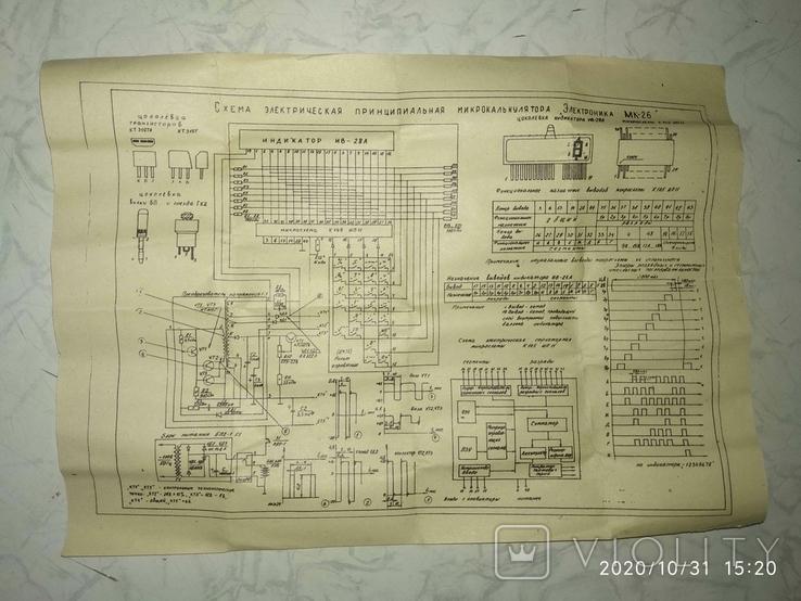 Калькулятор Электроника МК-26 1986 год, фото №7