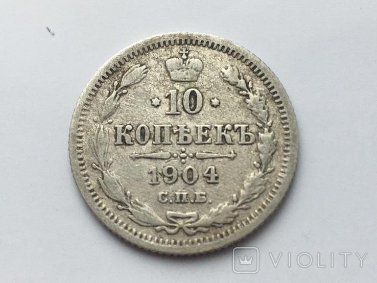 10 копеек 1904 года, фото №2