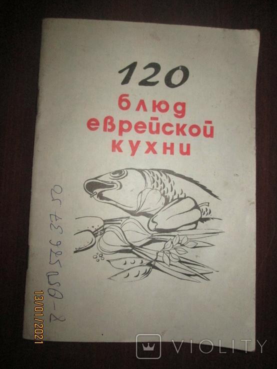 120 блюд еврейской кухни, фото №2