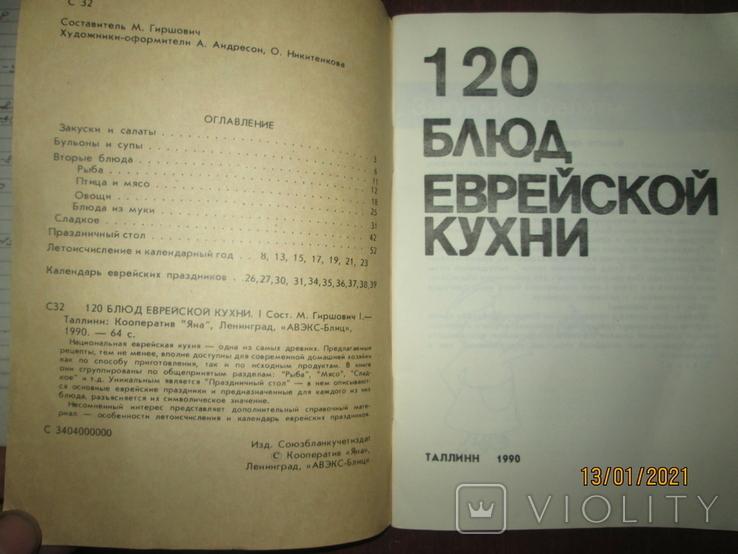 120 блюд еврейской кухни, фото №3