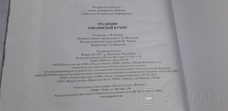 Традиции Украинской кухни, фото №8