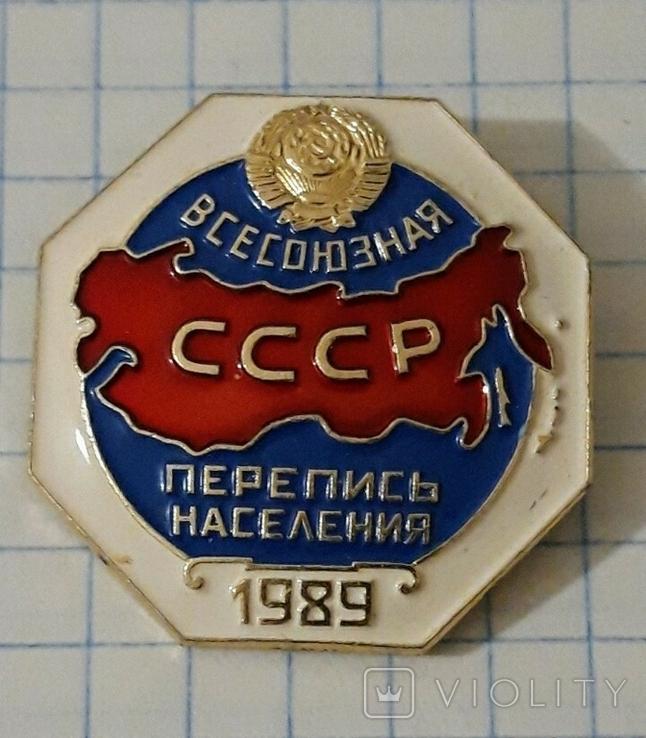 Всесоюзная перепись населения 1989, фото №2