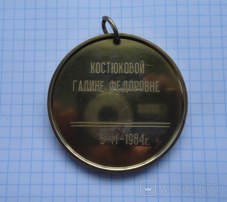 Большая именная медаль к 70 летию, 1984 г., фото №4