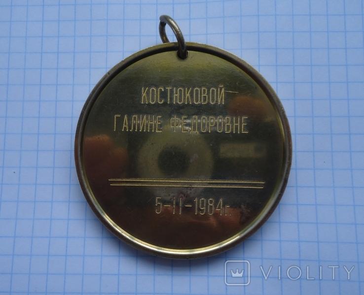 Большая именная медаль к 70 летию, 1984 г., фото №6