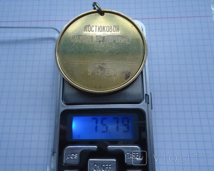 Большая именная медаль к 70 летию, 1984 г., фото №7