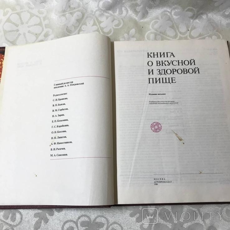 Книга о вкусной и здоровой пище 1986, фото №3