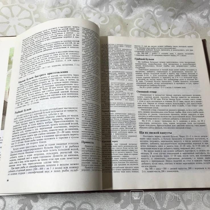Книга о вкусной и здоровой пище 1986, фото №7