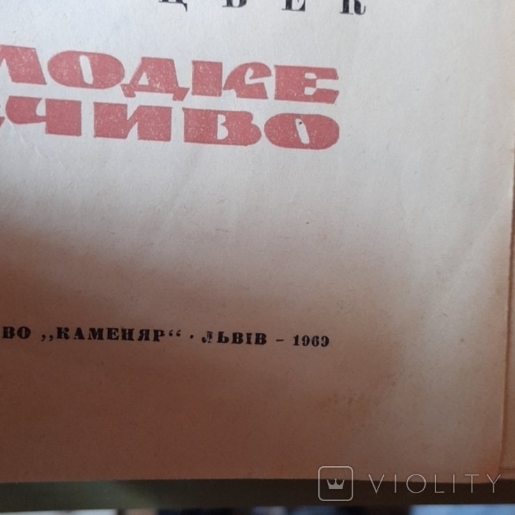 """Дарія Цвек """"Солодке печиво"""" 1969р., фото №3"""