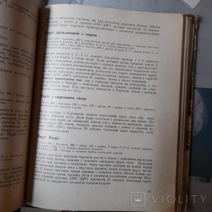 """Дарія Цвек """"Солодке печиво"""" 1969р., фото №4"""
