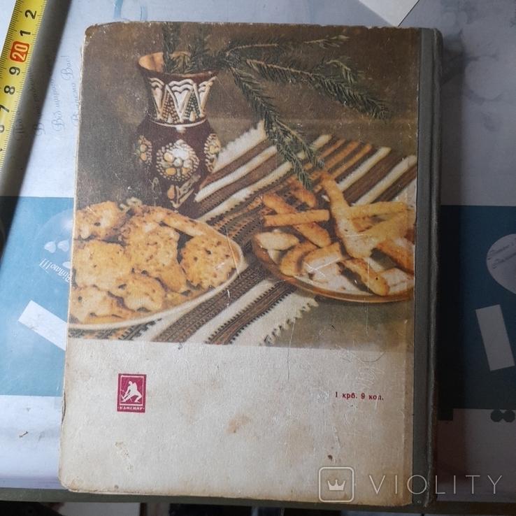 """Дарія Цвек """"Солодке печиво"""" 1969р., фото №5"""