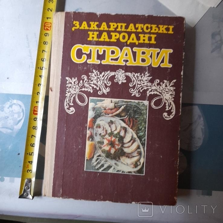 Закарпатські народні страви 1991р., фото №2