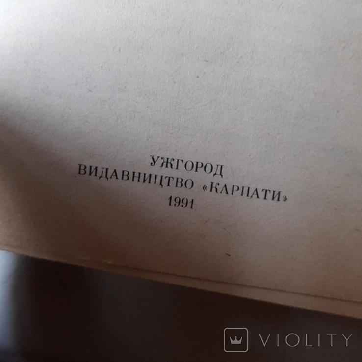 Закарпатські народні страви 1991р., фото №3
