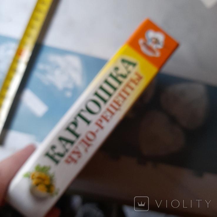 Картошка чудо рецепты 2012р., фото №6
