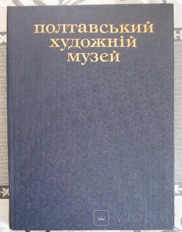 Полтавський художній музей 1982 рік., фото №2