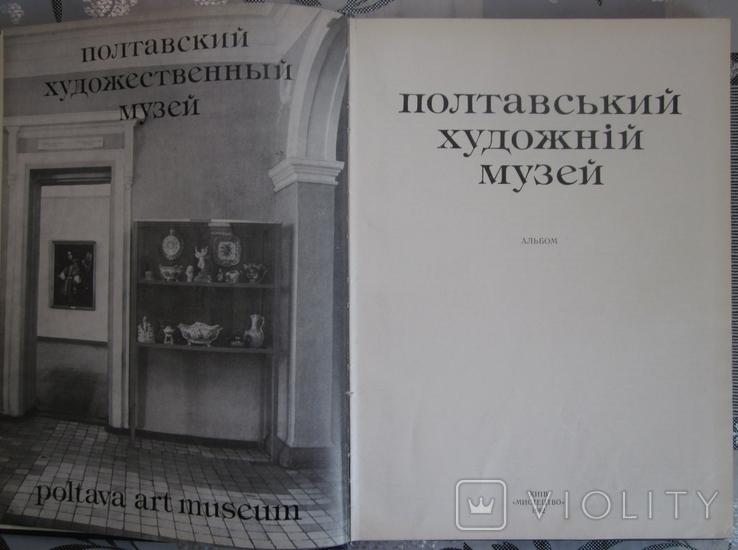 Полтавський художній музей 1982 рік., фото №3