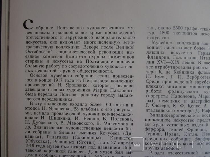 Полтавський художній музей 1982 рік., фото №4