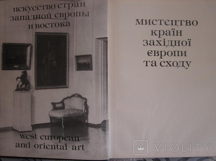 Полтавський художній музей 1982 рік., фото №5