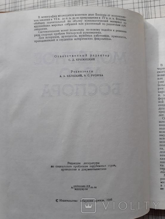 Монетное дело Боспора. В.А. Анохин (3), фото №5