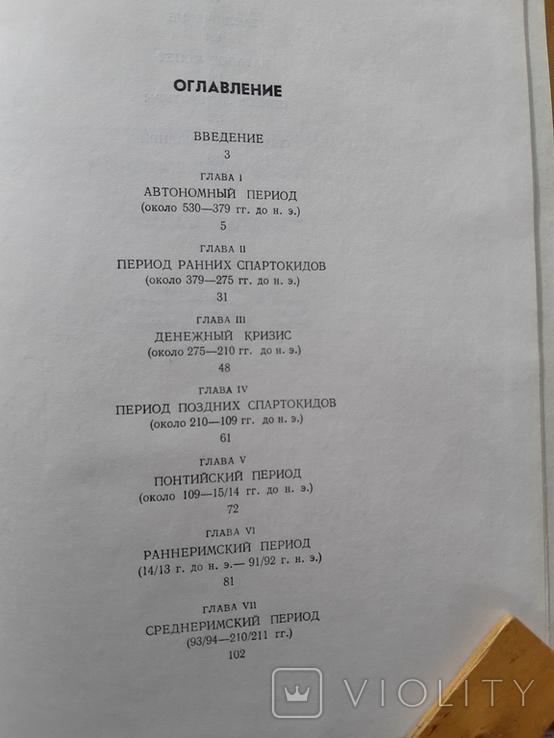 Монетное дело Боспора. В.А. Анохин (3), фото №12