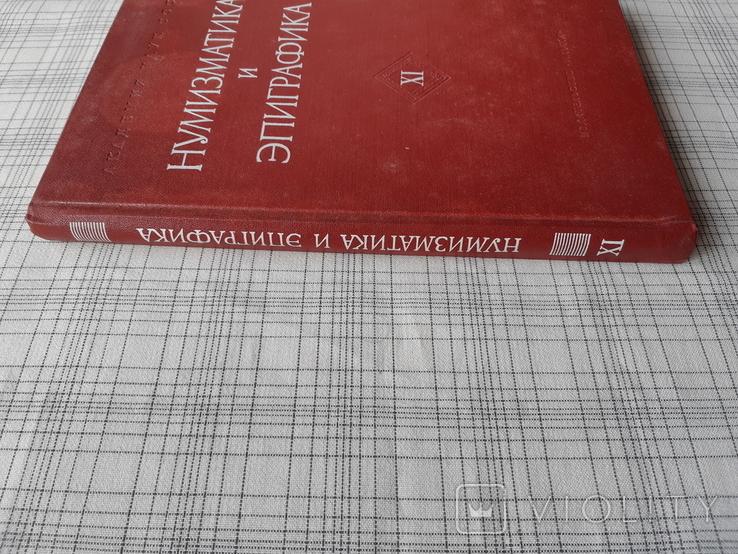 Нумизматика и Эпиграфика ХI (2), фото №3