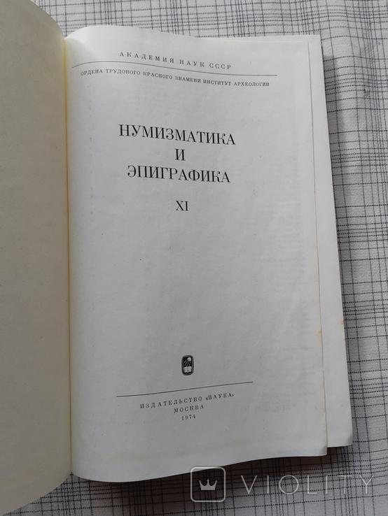 Нумизматика и Эпиграфика ХI (2), фото №4